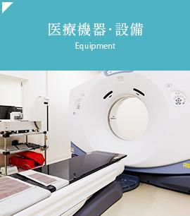 医療機器・設備