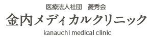 医療法人社団 菱秀会 金内メディカルクリニック kanauchi medical clinic