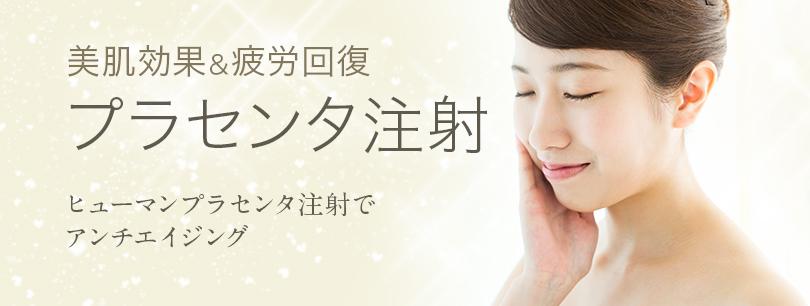 美肌効果&疲労回復 プラセンタ注射