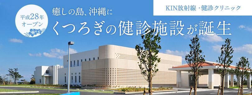 医療法人社団 菱秀会 KIN放射線治療・健診クリニック medical clinic
