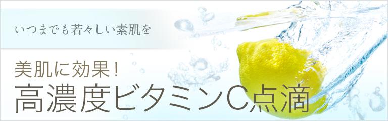 vitamin-c.jpg